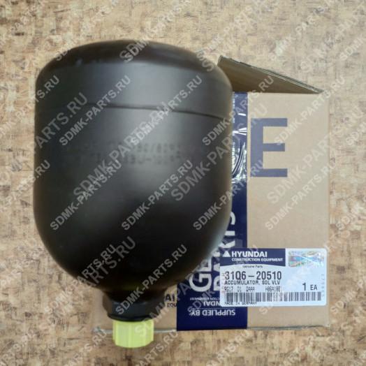 Гидроаккумулятор HYUNDAI R300LC-9S 31Q6-20510