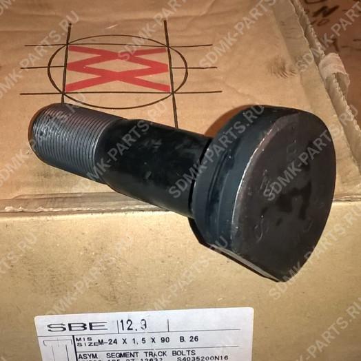 Болт сегмента KOMATSU D275A-5 09203-12485